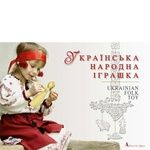 Книга Фотоальбом Украинская народная игрушка