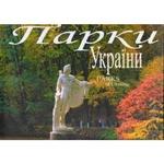 Книга-фотоальбом Е. Дерлеменко Парки Украины