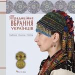 Книга О. Космина Традиционный наряд украинцев
