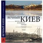 Книга В. Ковалинський та О. Друк Вечный Киев.Жизнь большого города