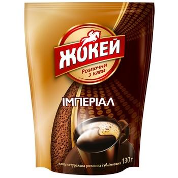 Кофе Жокей Империал растворимый сублимированный 130г