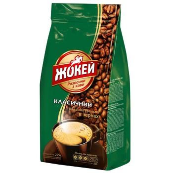 Кофе Жокей Классический зерновой 225г