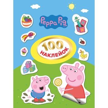 Книга 100 наклейок Peppa Pig
