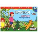 Книга Развитие ребенка Прописи Вечеринки и штриховка