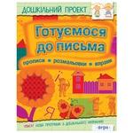 Книга Дошкольное проект Готовимся к письму