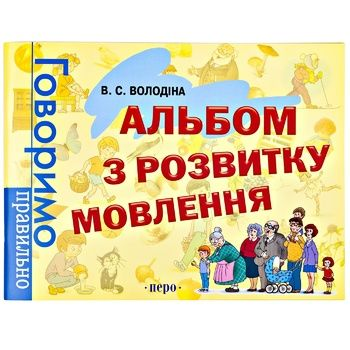 Книга Альбом по развитию речи Говорим правильно - купить, цены на Ашан - фото 1