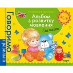 Книга Альбом с развития речи для малышей