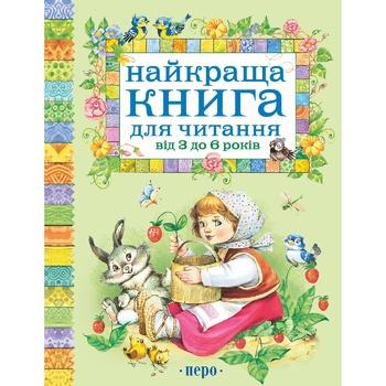 Книга Лучшая книга для чтения от 3 до 6 лет