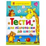 Книга Я готуюся до школи Тести для підготовки до школи