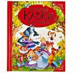 Книга Лучшие сказки в рисунках