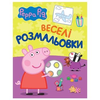 Книга Веселі розмальовки Свинка Пеппа