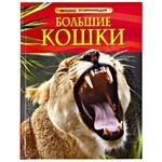 Книга Детская энциклопедия Большие кошки