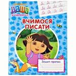 Dora the Explorer We Learn to Write Notebook-recipe