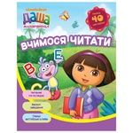 Dora the Explorer We Learn to Read Book