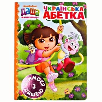 Книга Даша-путешественница Украинская азбука