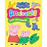 Книга Аплікація для малюків Peppa Pig