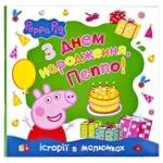 Книга Свинка Пеппа С Днем рождения Пеппо