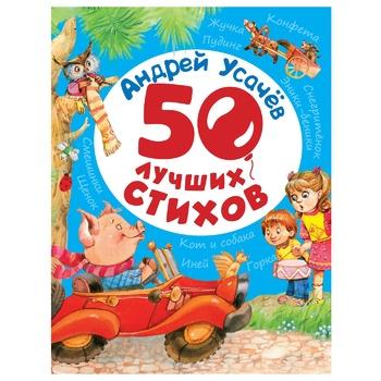 Книга Андрей Усачев 50 лучших стихов