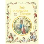 Beatrice Potter All about Peter Rabbit Book