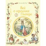 Книга Беатрис Поттер Все про кролика Питера