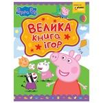 Книга Свинка Пеппа Велика книга ігор