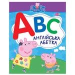 Книга Свинка Пеппа Англійська абетка