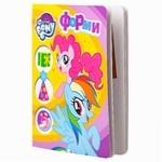 Книга My Little Pony Форми