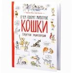 Книга О чем говорят животные Кошки