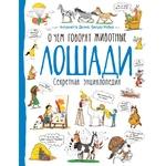 Книга О чем говорят животные Лошади