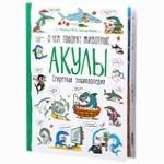 Книга О чем говорят животные Акулы