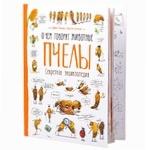 Книга О чем говорят животные Пчелы