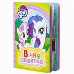 Книга My Little Pony Вічне лошатко