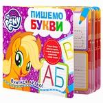 Книга My Little Pony Пиши-стирай Пишем буквы