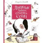 Книга Андрей Усачев Дневник умной собачки Сони