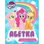 Книга My Little Pony Абетка з великими літерами