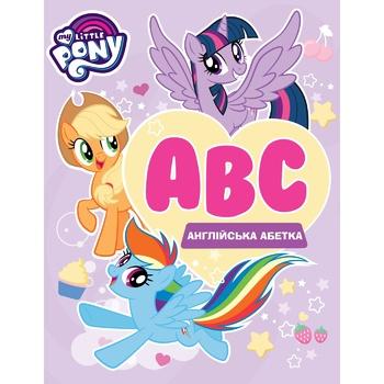 Книга My Little Pony Англійська абетка
