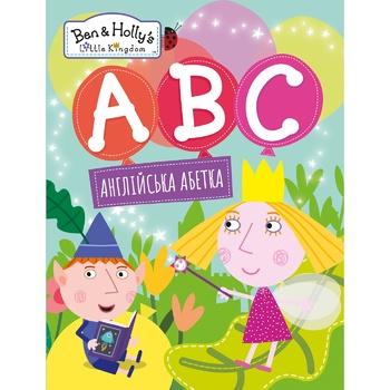 Книга Ben & Holly's Little Kingdom Английская азбука