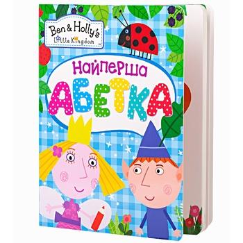 Книга Ben & Holly`s Little Kingdom Самая первая азбука