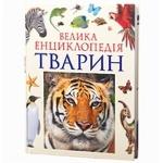 Книга Большая энциклопедия животных