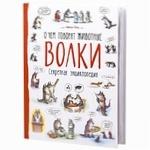 Книга О чем говорят животные Волки