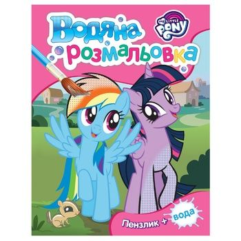 Раскраска My Little Pony водяная розовая - купить, цены на МегаМаркет - фото 1
