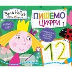 Книга Ben & Holly's Little Kingdom Пиши-стирай Пишемо цифри