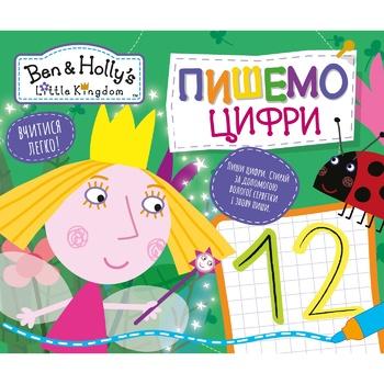 Книга Ben & Holly's Little Kingdom Пиши-стирай Пишем цифры