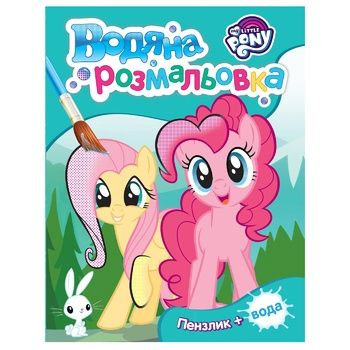 Раскраска My Little Pony водяная бирюзовая