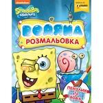 Раскраска SpongeBob SquarePants водная