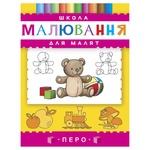 Книга Школа рисования для малышей