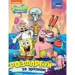 Книга SpongeBob SquarePants Розфарбуй за зразком