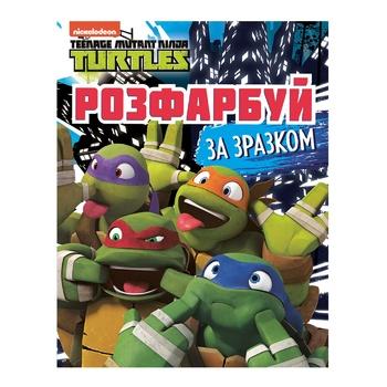 Книга Teenage Mutant Ninja Turtles Розфарбуй за зразком