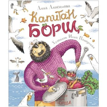 Anna Anisimova Captain Borsch Book