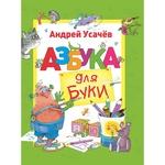 Книга Андрій Усачов Абетка для Буки